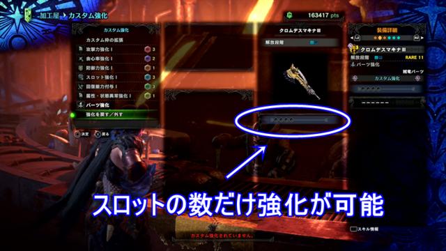 レア10~12の武器がカスタム強化可能