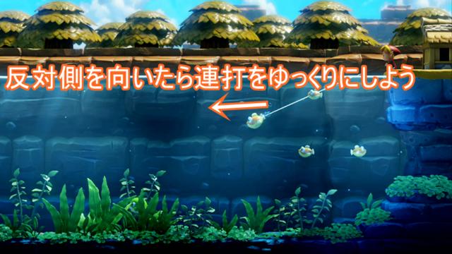 魚が反対を向いたら連打をゆっくりする