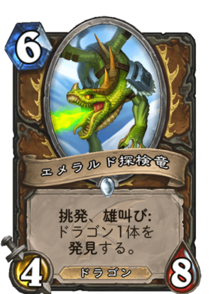 エメラルド探検竜