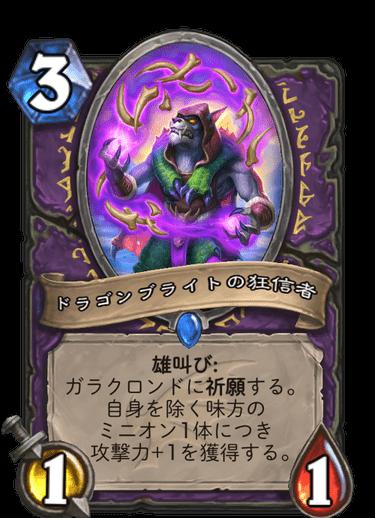 ドラゴンブライトの狂信者