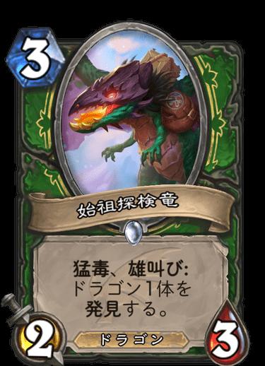 始祖探検竜