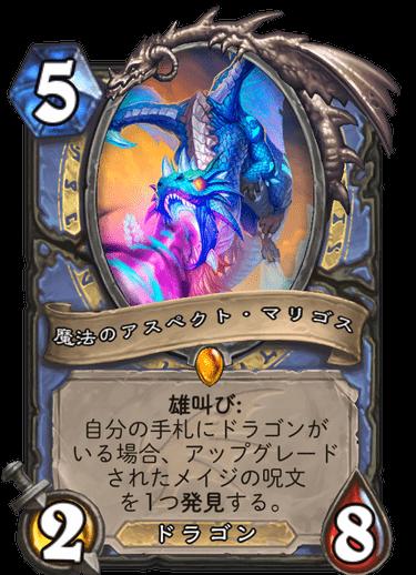 魔法のアスペクト・マリゴス