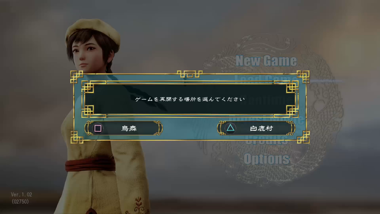 シェンムー 3 攻略