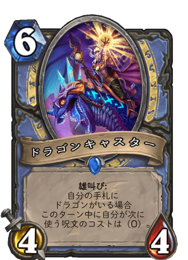 ドラゴンキャスター