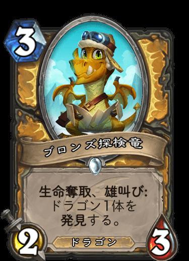 ブロンズ探検竜