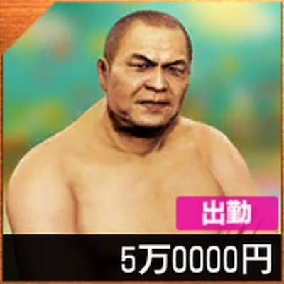 権田原組長_icon