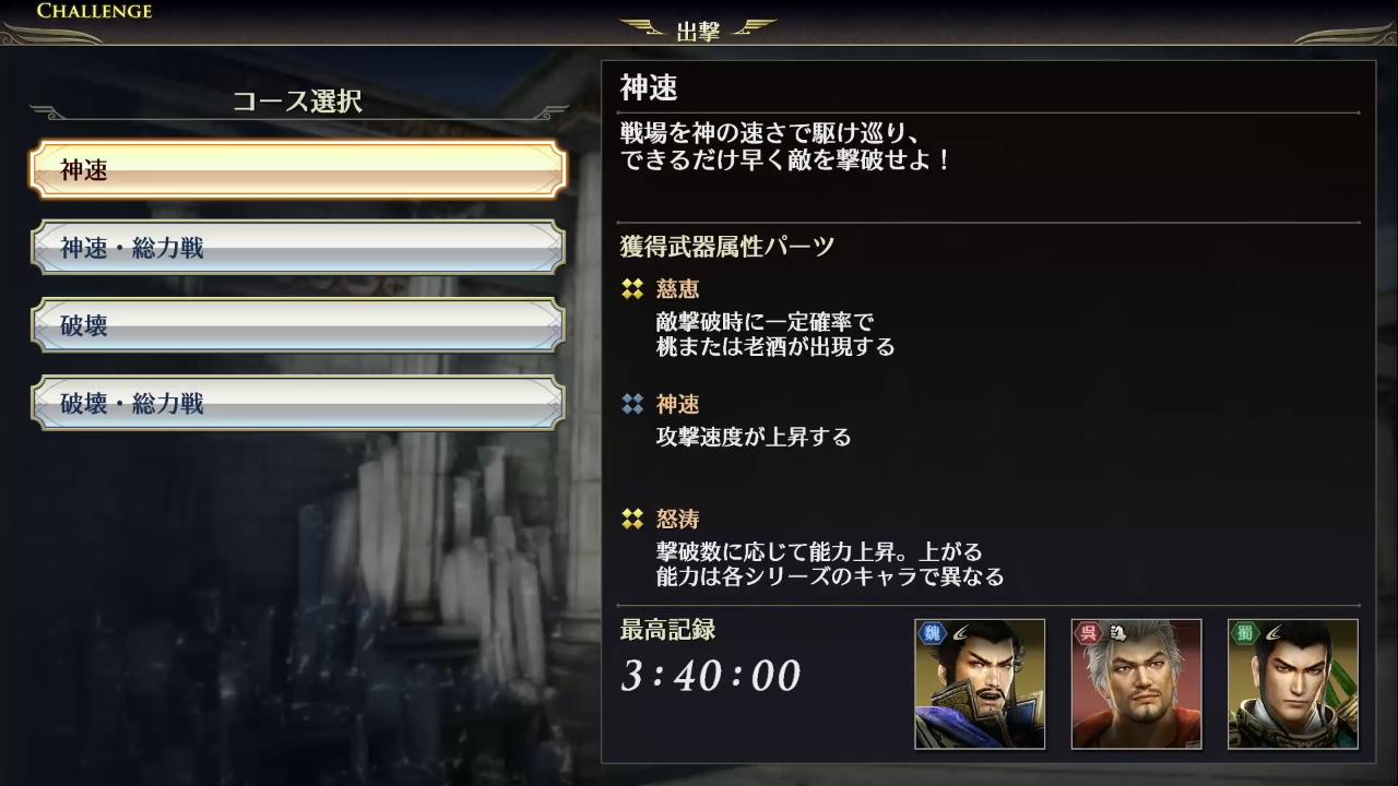 無双 orochi3 ultimate インフィニット モード