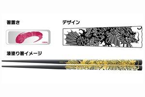 春日一番 龍魚 漆塗り箸&箸置きセット