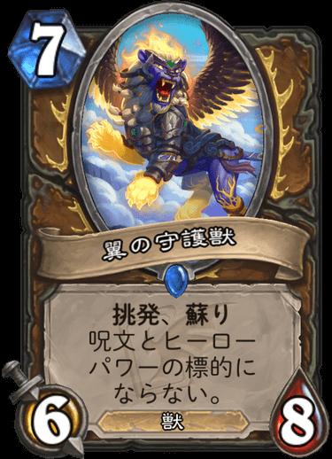 翼の守護獣