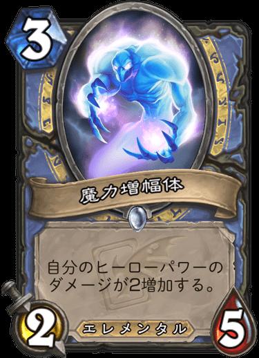 魔力増幅体