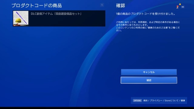 DLC受け取り2