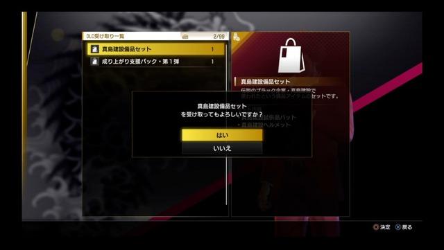 DLC受け取り4