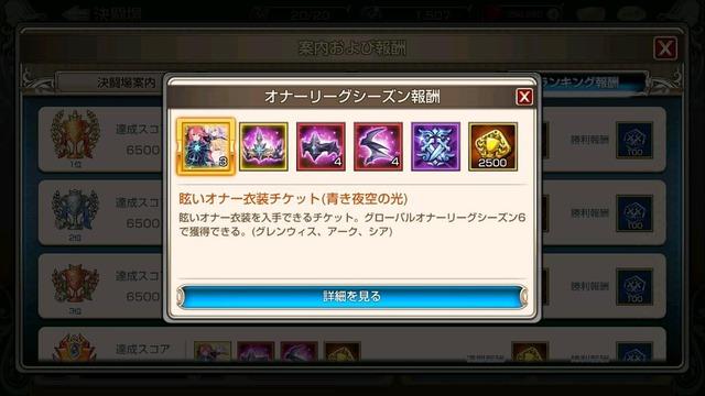 200121_オナーリーグ6