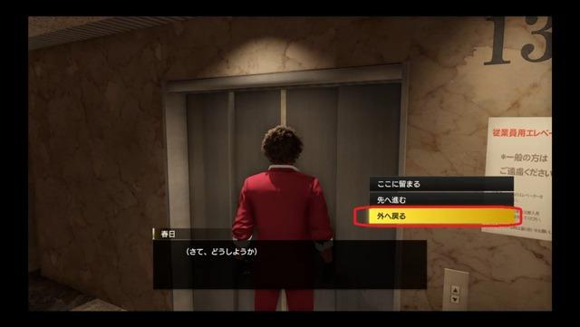 その上のエレベーター