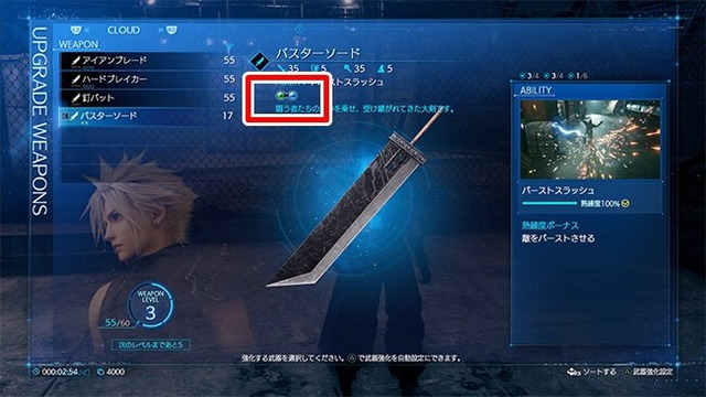 武器の確認画面
