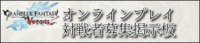 オンラインプレイ対戦者募集掲示板バナー