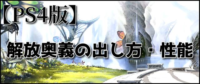 PS4版解放奥義バナー