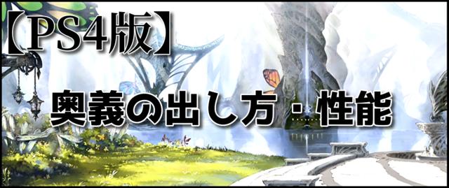 PS4版奥義バナー