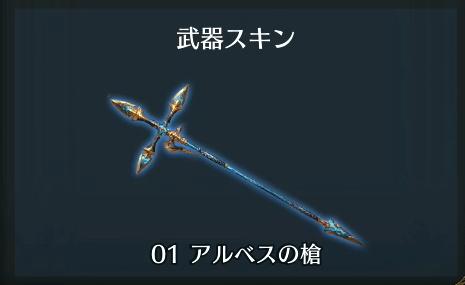 アルベスの槍