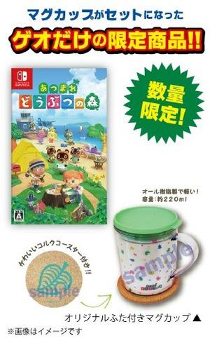 【ゲオ限定予約特典】オリジナルふた付きマグカップ