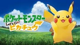 ポケットモンスター Let's Go! ピカチュウ 価格:6,578円