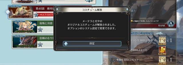 メーテラとゼタのオリジナルコスチュームは、RPGモードで[[パンデモニウム]]の「第40話 絶対者」をクリアすることで解放されます