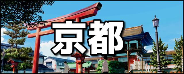 京都ボタン