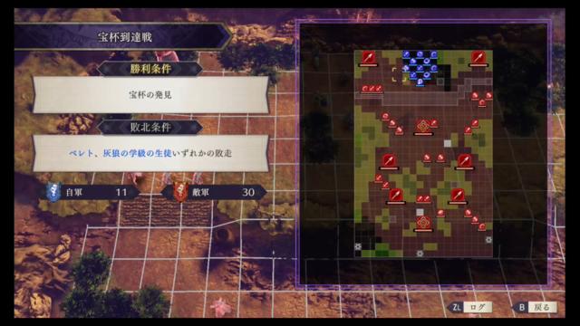 戦闘マップ