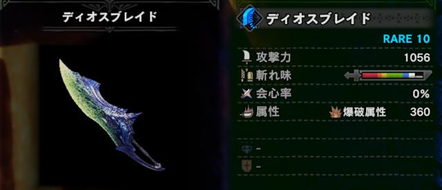 MRおすすめ剣士武器