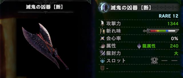 MR終盤剣士おすすめ武器