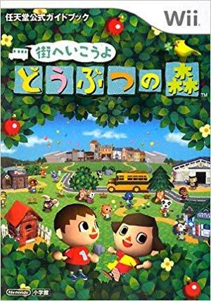 街へいこうよ どうぶつの森[Wii] 任天堂公式ガイドブック