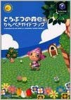 どうぶつの森e+かんぺきガイドブック