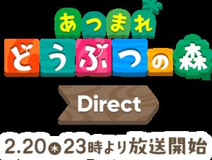 あつまれ どうぶつの森 Direct 2月20日