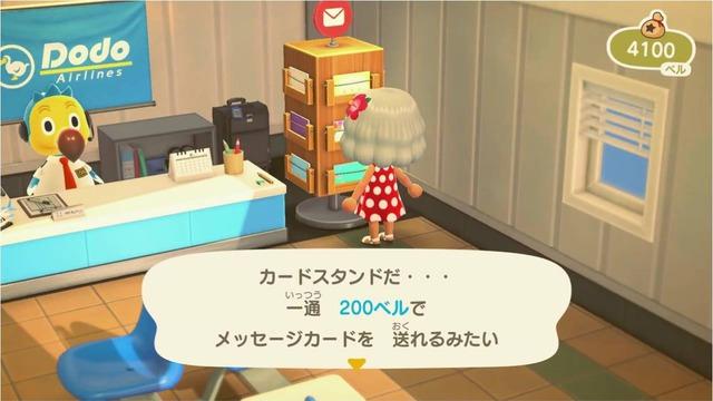 受付の横にあるカードスタンドでは1通200ベルでメッセージカードを島の住人達に送ることができます。