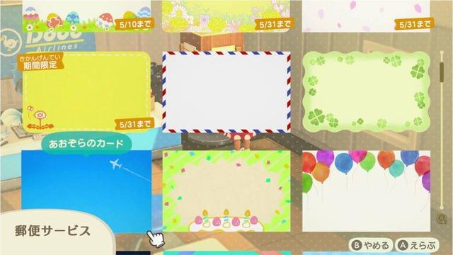 メッセージカードは、様々な模様があり、中には期間限定の模様も存在します。