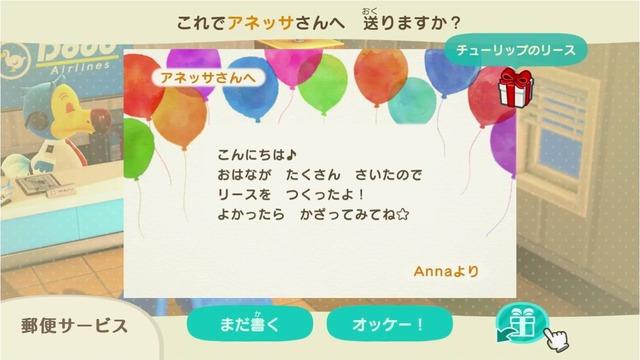 メッセージカードには、アイテムをプレゼントとして一緒に送ることもできます。
