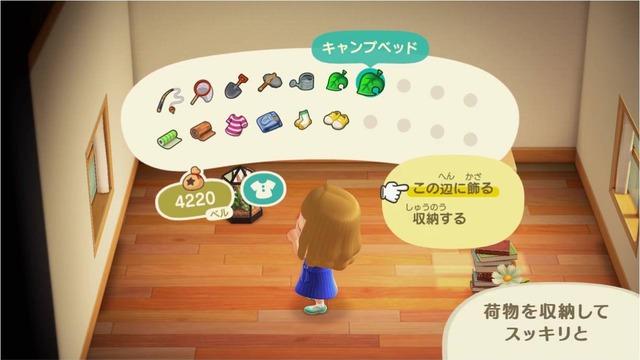 マイホームの中では、持ち物のメニューから持ち物を収納することができます。