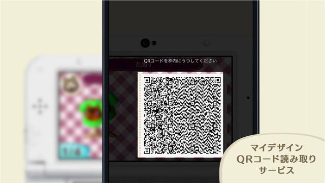 スマートフォンのカメラを起動し、QRコードを読み取ります。