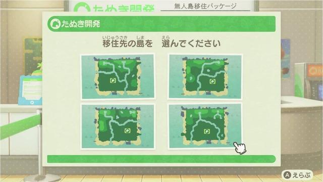 移住先の島は、4つ地図の内から1つ選びます。