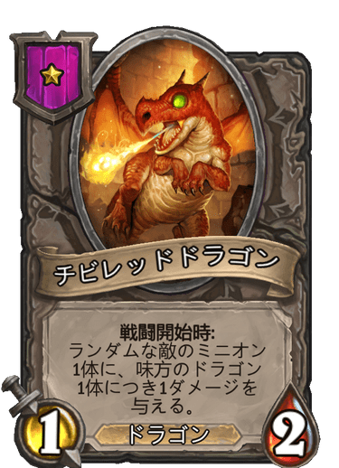 チビレッドドラゴン