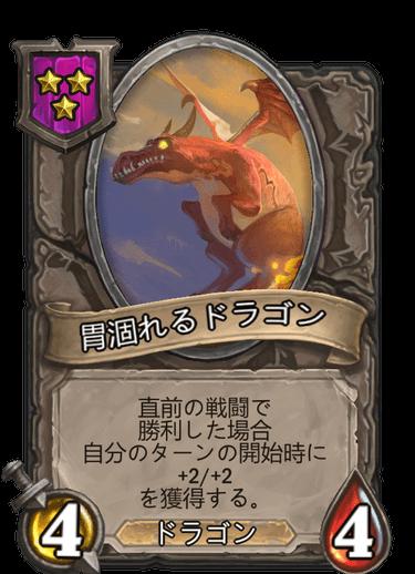 胃涸れるドラゴン