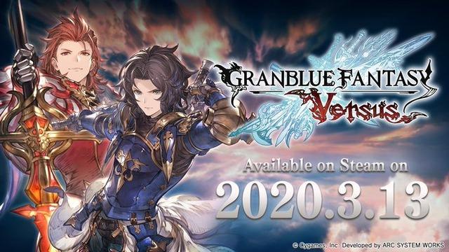 日本時間の2020年3月14日(土)にGBVSが、PCゲームプラットフォーム「Steam」にて全世界同時配信がTwitterで発表されました。