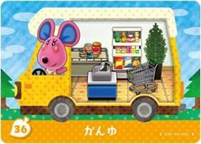 かんゆ amiibo+