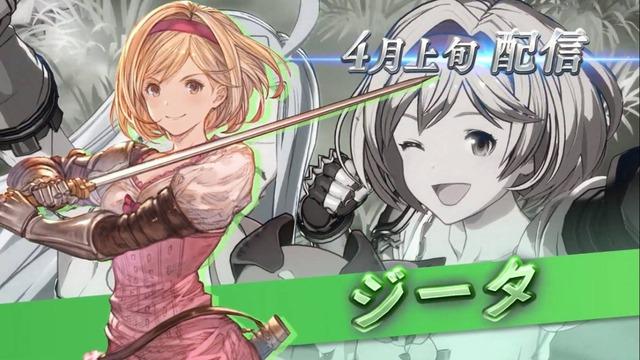 ジータが2020年4月上旬に参戦し、DLCキャラクターとして配信されることが決定しました。