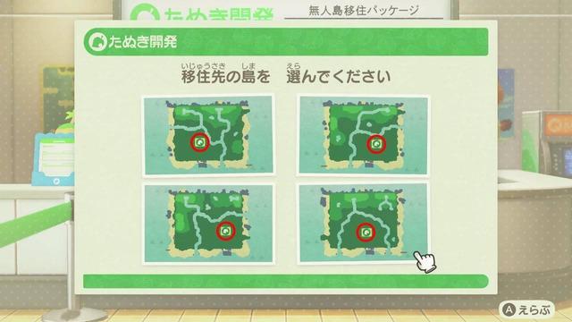 スタート時に島のマップをランダムに選ばれた4つの中から選択し、その際に案内所や飛行場など施設の初期場所も決定されます。