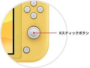 Nintendo Switch Lite本体のRスティックボタンにamiiboをタッチします。