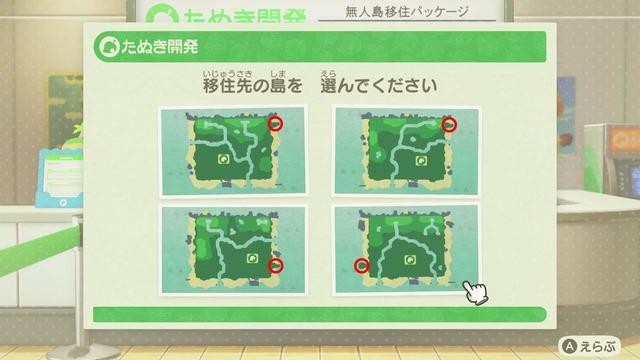 小さな半島は、島の西側または東側にでき、1つで固定されている可能性があります。
