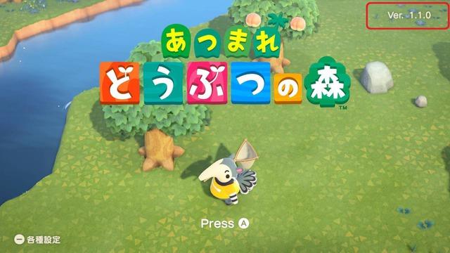 『あつまれ どうぶつの森』を起動している場合、タイトル画面右上のバージョン表記でも確認することができます。(ソフトの起動時にタイトル画面が表示されるのは、オートセーブの開始以降です。)
