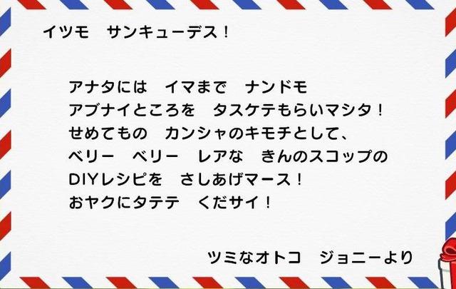 ジョニーを助けるイベントを30回クリアすることでお礼の手紙と「きんスコップのDIYレシピ」が送られます。