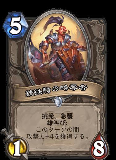 錆鉄騎の略奪者